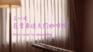 王心凌 Cyndi Wang - 在青春迷失的咖啡館 鋼琴 Piano cover by mouchike