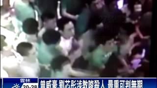 夜店殺警案 21人遭求處死刑-民視新聞