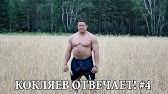 """&quotКокляев отвечает!"""" #4 [О дочке, Дикуле, тяжелой атлетике и Сарычеве]"""