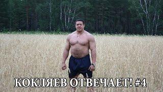 """""""Кокляев отвечает!"""" #4 [О дочке, Дикуле, тяжелой атлетике и Сарычеве]"""