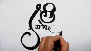 how to write Shree Ganeshaya namah in calligraphy step by step