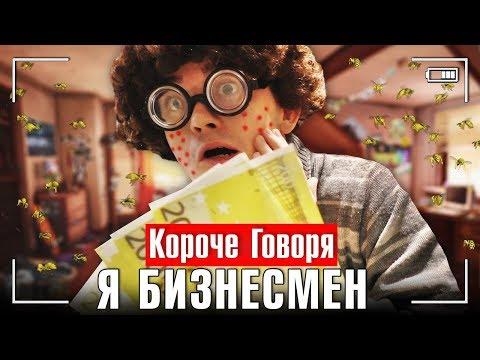 КОРОЧЕ ГОВОРЯ, Я БИЗНЕСМЕН - Видео с YouTube на компьютер, мобильный, android, ios