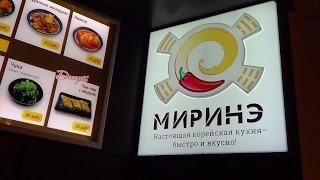 """Владивосток.Корейская кухня """"Миринэ"""".26 мая 2016 год"""