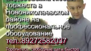 Видеосъемка Новониколаевский