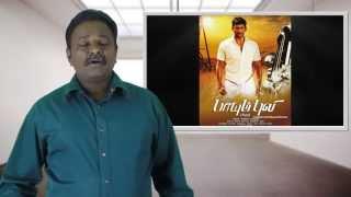 Paayum Puli Review | Vishal,Suseenthiran,Kajal Aggarwal | Tamil Talkies