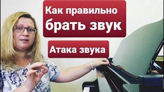 8. Урок вокала. Атака звука. Как правильно брать звук. Основы бельканто.