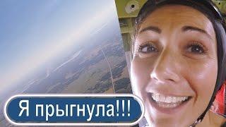 Как я прыгнула с парашютом! Экстрим, страх,  мои ощущения