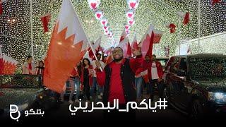 اغنية ياكم البحريني | #ياكم_البحريني