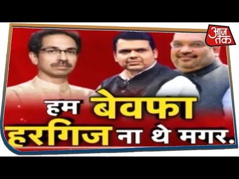 Mumbai Metro: कांग्रेस-NCP के उहापोह ने तोड़ा शिवसेना के सीएम पद का सपना