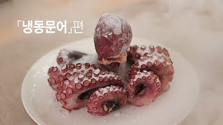 해동N 2편 : 냉동 문어 해동