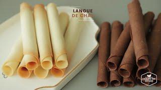 랑그드샤 (시가렛 쿠키) 만들기 : Langue De …