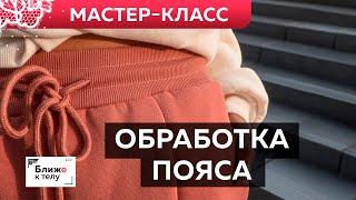 Как сшить быстро пояс на резинке своими руками Мастер класс по обработке пояса трикотажных брюк