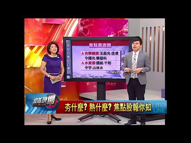 股市現場*鄭明娟【春筍股機會浮現!】20180524-3(胡毓棠)