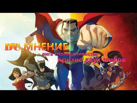 Лига справедливости кризис двух миров мультфильм