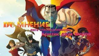 DC Мнение: Лига Справедливости Кризис Двух Миров