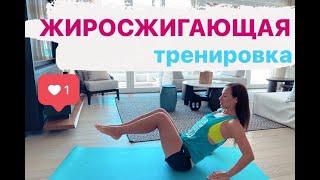 Жиросжигающая тренировка Как быстро похудеть