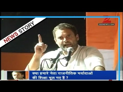 DNA: Analysis of Rahul Gandhi's controversial statement against PM Modi