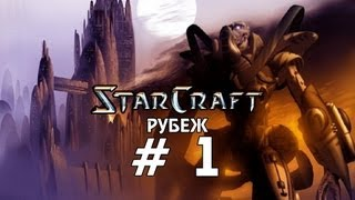 Starcraft 1 Brood War - Рубеж - Часть 1 - Прохождение кампании Протоссы