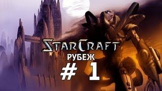 Starcraft 1 Brood War Рубеж Часть 1 Прохождение кампании Протоссы