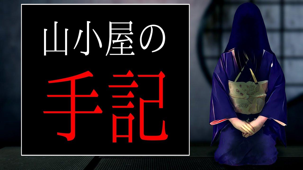 【怪談朗読】「山小屋の手記」 都市伝説・怖い話朗読シリーズ
