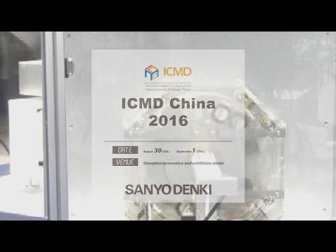 SANYODENKI Exhibition Digest - ICMD2016 Shenzhen