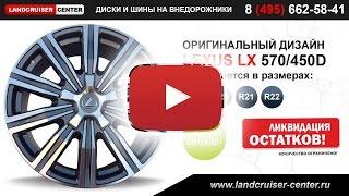 Диски на Lexus LX 570 / Lexus LX 450D