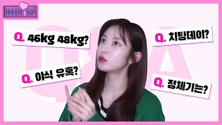 Eng)✨ 궁금증 완전해소 ! 전효성의 다이어트 Q&a…