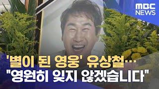 """'별이 된 영웅' 유상철…""""영원히 잊지 않겠습니다"""" (2021.06.08/뉴스데스크/MBC)"""