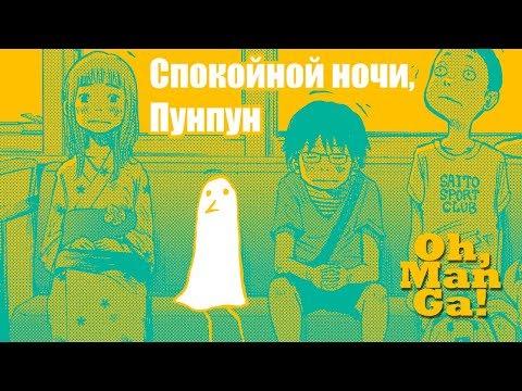 Обзор манги Спокойной ночи, Пунпун | Oyasumi Punpun Manga Review