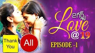 2 Girls Love @ 19 | Telugu Web Series | EP1 | Naresh Lakumalla | Girlywood | Folk Youth