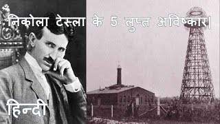 निकोला टेस्ला के 5 लुप्त अविष्कार  5 Lost invention of Nikola Tesla.