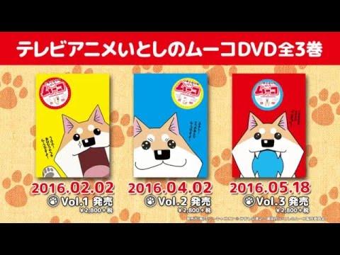 テレビ東京系で放送された『テレビアニメいとしのムーコ』 DVD全3巻が発売です! 公式ホームページ:http://www.anime-muco.com/