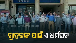 All India Bank Strike From Today   Bank Employees Protest In Balasore