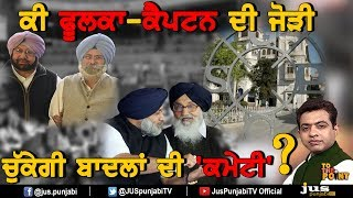 WIll Phoolka & Captain Throw out Badals from SGPC ? || To The Point || KP Singh || Jus Punjabi