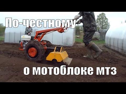 Мотоблок мтз Беларус