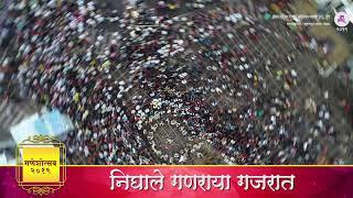 Drone of Dagadusheth Ganesh Visarjan 2019 श्रीमंत दगडूशेठ हलवाई गणपती विसर्जन सोहळा