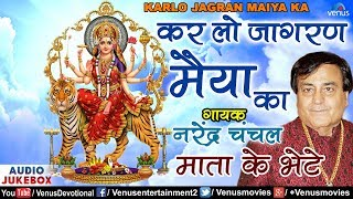 Karlo Jagran Maiya Ka-Narendra Chanchal : Hindi Devotional Songs | Audio Jukebox