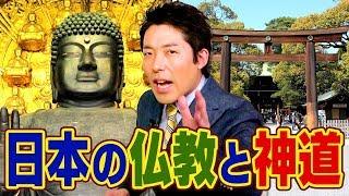 日本人の思想の源流【仏教と神道】〜前編〜仏教の歴史とは?