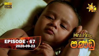 Maha Viru Pandu | Episode 67 | 2020-09-22 Thumbnail