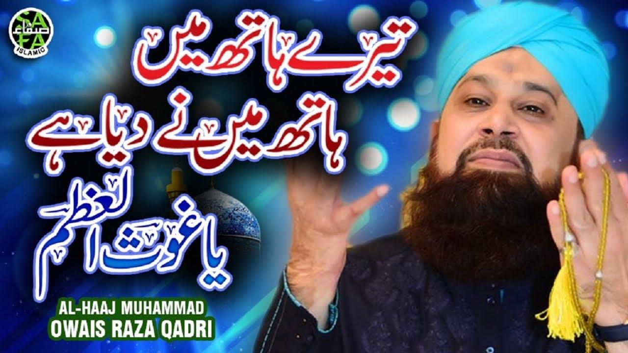 Super Hit Manqabat - Alhaaj Muhammad Owais Raza Qadri - Imdad Kun Imdad Kun - Safa Islamic