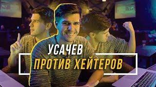 РУСЛАН УСАЧЕВ ПРОТИВ ХЕЙТЕРОВ #vsrap