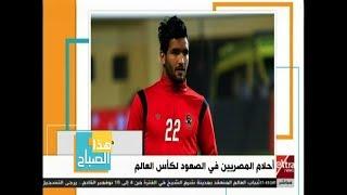 هذا الصباح   إسلام الشاطر: صالح جمعة هو الوحيد القادر على تعويض غياب عبد الله السعيد