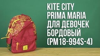 Розпакування Kite City Prima Maria для дівчаток 9 л Бордовий PM18-994S-4
