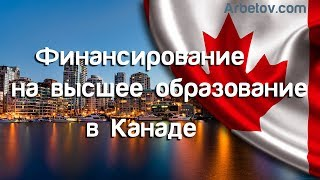 Финансирование на высшее образование в Канаде.(RESP сберегательные планы на образование детей. Канада,Ванкувер. http://arbetov.com/category/resp-education Канада даёт дополн..., 2012-06-13T11:26:20.000Z)