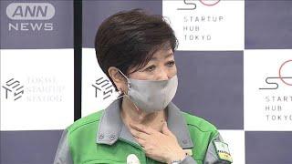 「非常に多い数字に驚いた」感染55人に小池都知事(20/06/24)
