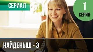 ▶️ Найденыш - 3 1 серия - Мелодрама | Русские мелодрамы