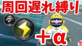 【マリカー8デラックス 実況】周回遅れ縛り+α アイテム使いてーw thumbnail