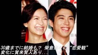 幸せマックスな榮倉奈々(28)と賀来賢人(26)にとって、他人の視線な...