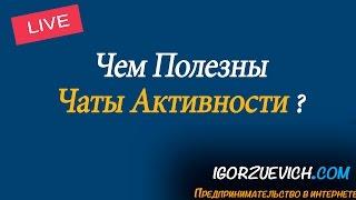 Чат Искусственнои Активности в Инстаграм Игорь Зуевич Instagram Live