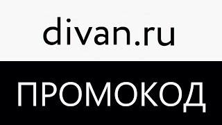 видео Промокоды Диван.ру